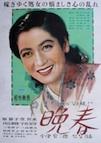 Banshun poster