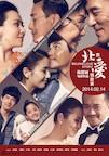 Bei Jing Ai Qing Gu Shi poster