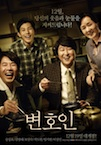 Byeon-ho-in poster