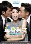 Daan gyun naam Yu 2 poster