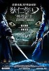 Di Renjie zhi shendu longwang poster