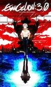 Evangelion Shin Gekijôban: Kyu poster