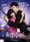 Feichang Xingyun poster