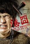 Gang jiong poster