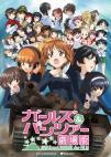 Girls und Panzer The FILM