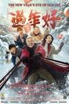 Guo Nian Hao poster