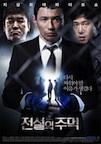 Jeonseolui Joomeok poster