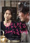 Ji-geum-eun-mat-go-geu-ddae-neun-teul-li-da poster