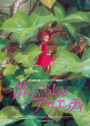 The Secret World of Arietty poster