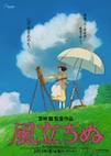 Kaze Tachinu poster