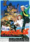 Lupin the Thrid: The Castle of Cagliostro