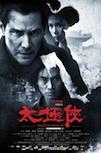 Man of Tai Chi poster