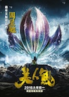 indonesia box office for mei ren yu 2016