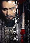 Memories of the Sword poster