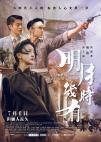 Míng Yuè J� Shí Yǒu