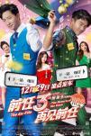 Qian Ren 3: Yan Zhi Da Zuo Zhan