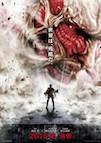 Shingeki no kyojin poster