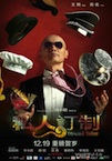 Si Ren Ding Zhi poster