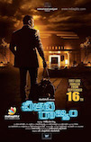 Thoongaavanam poster