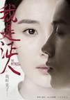 Wo shi zheng ren poster