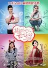 Women Who Flirt poster