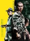 Wu Xia poster