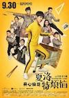 Xia Luo Te Fan Nao poster