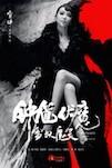 Zhong Kui fu mo: Xue yao mo ling poster